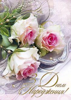 "З Днем народження! : День народження - ""Фаріон"" Unique Roses, Beautiful Rose Flowers, Birthday Images, Birthday Cards, Birthday Wishes Flowers, Happy Birthday Greetings, Mermaid Art, Happy Day, Congratulations"