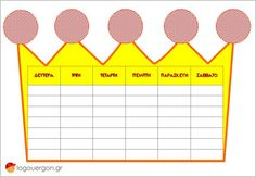 Πρόγραμμα μαθημάτων στέμμα (έγχρωμο) Class Decoration, Calendar, Organization, Education, School, Organising, Study, Pray, Getting Organized