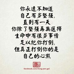 Chinese Quotes In Chinese And English