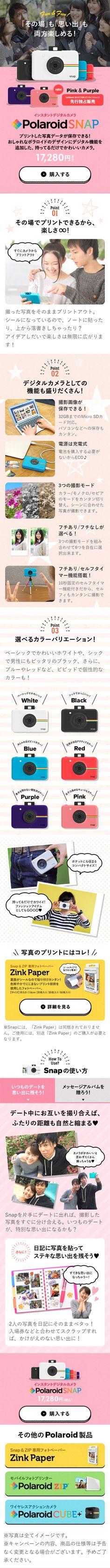 ソフトバンク コマース&サービス株式会社様の「インスタントデジタルカメラ Polaroid SNAP」のスマホランディングページ(LP)かわいい系|家電・パソコン・通信機器 #LP #ランディングページ #ランペ #インスタントデジタルカメラ Polaroid SNAP