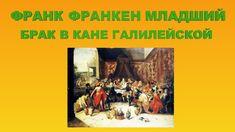 Библейские сюжеты в живописи. Франс Франкен Младший. Брак в Кане Галилей...