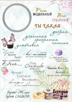 Russian Quotes, Digital Scrapbooking, Bee, Presents, Bullet Journal, Hair Cut, Cards, Gifts, Honey Bees