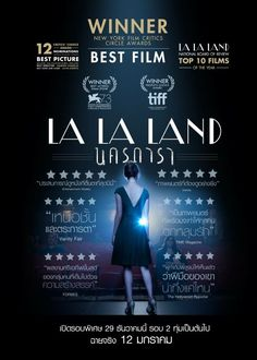 La La Land Thai International poster 29 Dec 2016
