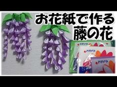 kimie gangiの季節の掲示5月 「お花紙で作るつまみ細工の藤の花」 - YouTube Origami Paper Art, 3d Paper Crafts, 3d Origami, Ribbon Crafts, Diy And Crafts, Crafts For Kids, Origami Instructions, Origami Tutorial, Mason Jar Art