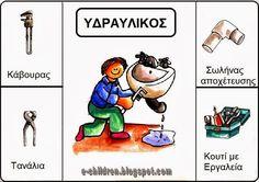 Preschool Worksheets, Kindergarten Activities, Toddler Activities, Greek Language, Speech And Language, Learn Greek, Community Helpers, Primary School, Speech Therapy