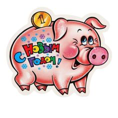 Фотография Pig Illustration, Year Of The Pig, Cute Pigs, Merry Christmas And Happy New Year, Chinese New Year, Holiday Cards, Party Time, Greeting Cards, Girlfriends