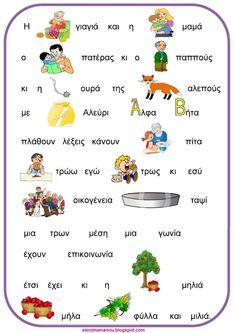 Ελένη Μαμανού: Εικονόλεξα Learn Greek, Illustrated Words, Greek Language, Alphabet, Preschool Education, School Worksheets, Language Lessons, School Lessons, Literacy