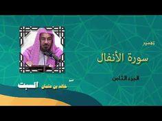 روائع الشيخ خالد بن عثمان السبت | تفسير سورة الأنفال - الجزء الثامن - YouTube
