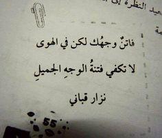 - نزار قباني#الهوى