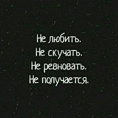 Teen Quotes, Motivational Quotes, Russian Quotes, Love Story, Philosophy, Psychology, Thoughts, Humor, How To Plan