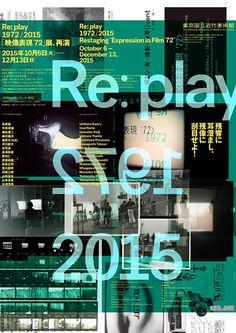 『Re: play 1972/2015―「映像表現 '72」展、再演』ポスタービジュアル