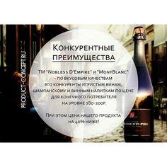 Концепция Продукта. Качественные продукты.: #сидр#шампанское#дляресторанов#концепцияпродукта
