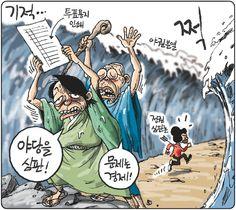 [김용민의 그림마당]2016년 4월 5일…기적… #만평