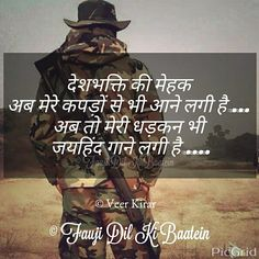 Photo Army Wallpaper, Wallpaper Quotes, Bhagat Singh Quotes, Motivational Quotes For Life, Inspirational Quotes, Indian Army Special Forces, Real Life Heros, Indian Army Quotes, Soldier Quotes