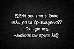 Εσένα για τα Χριστούγεννα #greek_quotes #quotes #edita Christmas Quotes, Christmas Stuff, Me Quotes, Funny Quotes, Perfection Quotes, Greek Quotes, English Quotes, All You Need Is Love, Just For Laughs