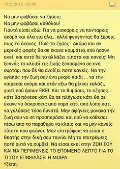 #μην φοβάσαι... *ζέπη. Greek Quotes, True Words, Let It Be, Sayings, Angels, Lyrics, Word Of Wisdom, Shut Up Quotes, Quote