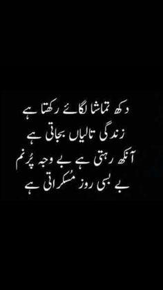 526 Best Sad Poetry Images In 2018 Urdu Poetry Poetry Quotes