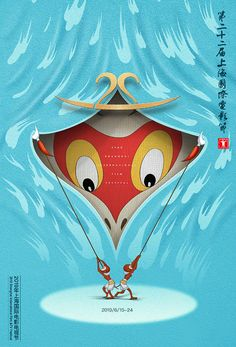 Children's Book Illustration, Character Illustration, Tribal Eagle Tattoo, Kunst Poster, Poster Layout, Pop Design, Elements Of Design, Graphic Design Posters, Poster Designs