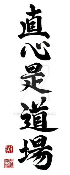 """Jikishin kore dojo is """"A pure heart (""""jikishin"""") is your true dojo."""""""