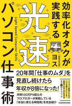 えっ、まだ文字入力でそんな無駄なことしているの?「効率化オタク」が実践する「Google 日本語入力」の使える機能ベスト5 | ダ・ヴィンチニュース Book Pages, Book Lists, Google Keep, Facebook Banner, Japan Design, Poster Ads, Commercial Design, Way Of Life, Book Design