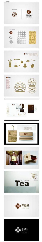 上行设计/一套茶 标志提案-标志-平面 ...@6--love--10采集到茶叶包装设计(297图)_花瓣