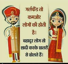 Funny Jokes Marriage Thoughts Ideas For 2019 Funny Quotes In Hindi, Jokes In Hindi, Flirting Quotes, Boy Quotes, Jokes Quotes, Photo Quotes, Weird Facts, Fun Facts, Marriage Thoughts