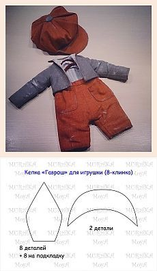 casquillo para los osos de peluche Doll Dress Patterns, Clothing Patterns, Girl Doll Clothes, Girl Dolls, Tilda Toy, News Boy Hat, Toddler Boy Outfits, Waldorf Dolls, Doll Shoes