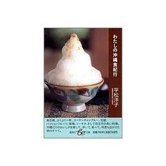 わたしの沖縄 食紀行 (集英社be文庫) 平松洋子