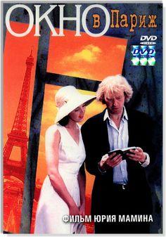 Окно в Париж - смотреть онлайн