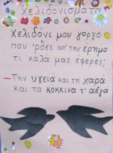 Άνοιξη – Astropeleki – Just another star in the webSky Kai, Speech Therapy, Mailbox, Projects To Try, Easter, Seasons, Writing, Spring, House