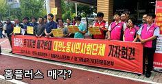 [금강일보 뉴스룸] 홈플러스 비밀매각? #홈플러스