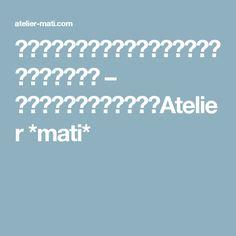 【編み図】方眼編みのスクエアドイリー&コースター – かぎ針編みの無料編み図 Atelier *mati*