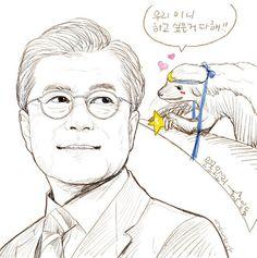 문대통령같은 인품을 가진 분이라면 5년의 임기가 너무 짦은듯. Our President, Real People, Presidents, History, Drawings, Korean, Faces, Beautiful, Historia