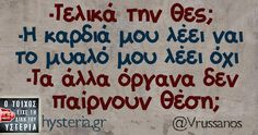 Funny Greek Quotes, Funny Picture Quotes, Tragic Comedy, Funny Statuses, Funny Clips, Funny Stories, Funny Jokes, Funny Shit, Funny Stuff
