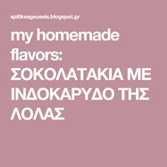 my homemade flavors: ΣΟΚΟΛΑΤΑΚΙΑ ΜΕ ΙΝΔΟΚΑΡΥΔΟ ΤΗΣ ΛΟΛΑΣ