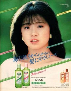 【1932→1983】昔のシャンプーの宣伝文句に驚きが止まらない「これはビックリだわ」4枚 | COROBUZZ Retro Advertising, Retro Ads, Vintage Advertisements, Vintage Ads, Beauty Ad, Asian Beauty, Japanese Poster, Japanese Aesthetic, Old Ads