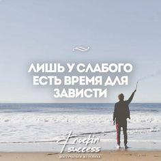 Достучаться до успеха (@knockin_success) • Фото и видео в Instagram