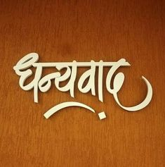 Marathi Calligraphy Font, Calligraphy Fonts Alphabet, Hindi Font, Caligraphy, Happy Birthday Png, Birthday Thanks, Happy Birthday Wishes Quotes, Birthday Background Images, Banner Background Images