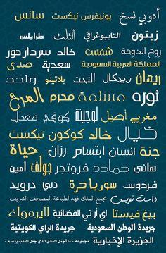 50+ Beautiful Free Arabic Calligraphy Fonts 2014