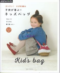 Kid's bag, crochet pattern japanese