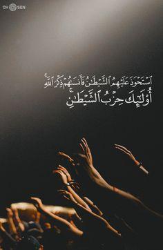 QS. Al - Mujaadilah : 19