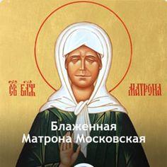 Очень сильная молитва от зависти людской,лютой Great Pictures, Spas, Prayer