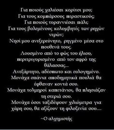 Love Quotes, Inspirational Quotes, Quotes By Famous People, Greek Quotes, Positive Thoughts, Wise Words, Positivity, Smile, Logos