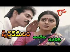 Swarna Kamalam Movie Songs | Andela Ravali Video Song | Venkatesh, Bhanu...