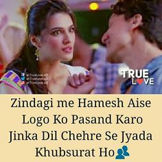 What is the meaning of flirt in hindi