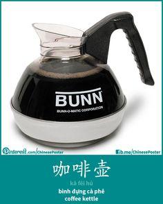 咖啡壶 - kā fēi hú - bình cà phê - coffee kettle