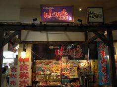 豊見城、豊崎TOMITON沖縄そば博内にある「沖縄の味処 はごろも家」