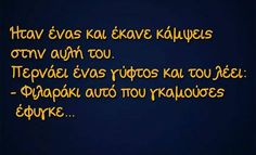 ηταν Jokes Quotes, Sarcastic Quotes, Me Quotes, Funny Greek Quotes, Funny Picture Quotes, Bring Me To Life, Thinking Quotes, Just Kidding, True Words