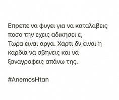 """1,966 """"Μου αρέσει!"""", 5 σχόλια - Anemos Htan (@anemoshtan) στο Instagram: """"#greece #greekquotes #greek #quotes #stixakia #stixakiaagaphs #apofthegmata #agapimono #agapi…"""" Greek Quotes, Greece, Math Equations, Instagram, Greece Country"""