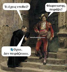 Όχι δεν πειράζει. Funny Greek Quotes, Funny Quotes, Funny Memes, Memes Humor, Jokes, Ancient Memes, Train Travel, Travel Couple, Haha